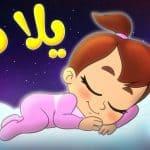 أغنية يلا تنام