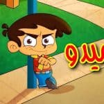 أغنية حميدو الولد الشقي